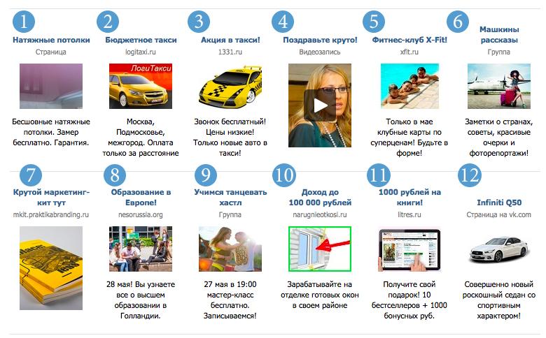 Маркетинговая платформа spagece - Конструктор одностраничников  - Как создать Landing Page - Как создать рекламу во ВКонтакте